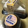 糖質カットのスイーツや和菓子【シャトレーゼその2】