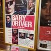 映画「BABY・DRIVER」観てきました。