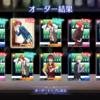 新作ゲーム【カクプリ】カクテル王子(プリンス)DLしてプレイ(リセマラ)してみた!