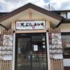 【福岡県福岡市】サクサク揚げたて天ぷらが美味しい「 えびす食堂 」和白店