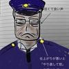 【労役】刑務官は名前が無いので労役達が好き勝手に命名をする。
