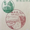 兵庫県 神戸港郵便局 古い風景印