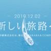 【銘柄分析】第2回 TAKARA & COMPANY(7921)