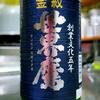 世界鷹 純米吟醸