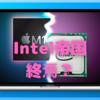 IntelのCPUシェアが過去最低に?〜Apple Siliconはどこまで伸びるのか?〜
