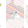 面白犬アケオメ動画8 & 戌年のイラスト年賀状 Y7