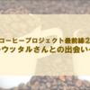 コーヒープロジェクト最前線②  〜ウッタルさんとの出会い〜
