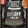 【宅配ピザ】クワトロチーズンロール ドミノピザ宅配50%Off