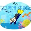 【ダイビング初心者】はじめての海中清掃ボランティア体験記