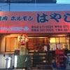 京都でホルモンといえば!あのこってり味をお持ち帰りで至福のご飯♡【焼肉はやし 東寺店】