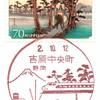 【風景印】吉原中央町郵便局(東海道五十三次切手押印)