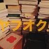 検証!ヤフオクで約250冊の本を売ってみることにした