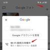 Googleフォトが「Wi-Fi 接続の待機中」でも画像をバックアップする方法