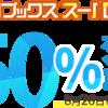 8/26までDMMブックス夏の50%ポイント還元セール!!買った本とかおすすめの本とか紹介していくよー