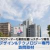 eスポーツ業界に就職するなら福岡デザイン&テクノロジー専門学校【訪問取材】