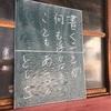黒板はいろんな人とのコミュニケーションツール!
