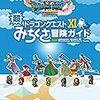 【ドラクエ11】『ドラゴンクエストXI 超みちくさ冒険ガイド』 封入特典の詳細が公開