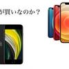 【理想のコンパクトスマホはどっち?】購入ガイド。iPhoneSE(2020)とiPhone12 miniの6つの違い