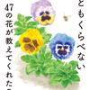 知恵と工夫で美しく咲く47の花の生き様を紹介した一冊