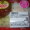 [19/07/27]「MEGAドンキ」(名護店)の「肉厚ロコモコ丼(小)」 280-30+税円 #LocalGuides