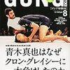 ゴング格闘技発売。柔術など特集