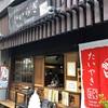 恵比寿でお土産選びに迷ったらココ!老若男女に愛される老舗たい焼き店