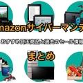 【Amazonサイバーマンデー2017】おすすめ目玉商品や過去セール情報まとめ