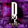 セガの新作スマートフォン用ゲーム『Dx2 真・女神転生リベレーション』本日配信が始まりました!