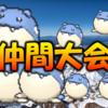 本日14日(水)17時から「フェアリーポケモンとZ技禁止」仲間大会開催決定