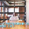 スムーズで伝わる文章を書くための【PREP法】とは?事例・書き方も紹介!