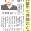 野党共闘−まとまる予感…熊本
