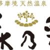 多摩境天然温泉 森乃彩 2020年10月1日オープン!