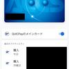 PIXEL3でGoogle Payでのクイックペイ支払いは指紋認証も不要でタッチするだけ