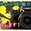 「EOS kiss M」レビュー!おすすめできる6つの機能!