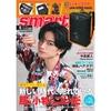 smart 2021年5月号の表紙は中島健人さん!