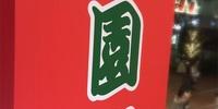 滝沢歌舞伎のこと、1ミリも分かってなかったよ。【滝沢歌舞伎ZERO2021@御園座】