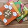 山岡ひかるさん『いろいろ食べ物絵本』シリーズは子供におすすめです☆彡