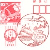 【風景印】大社荒木郵便局(2020.1.6押印)