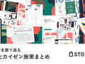 2019年のSTORES.jpのアップデートを振り返ります!