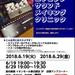 サウンドクリニック Vol.2 IN春日部 7月23日に開催します!