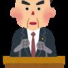 【196回通常国会】働き方改革関連法案の焦点は「高プロ」なのか?