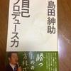 島田紳助の本読みました。