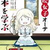 本棚:『北欧女子オーサ日本を学ぶ』