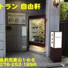 レストラン自由軒~2016年4月のグルメその4~