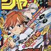 週刊少年ジャンプ2020年21・22号の感想