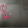 LIFEBOOK A573/G メモリ増設
