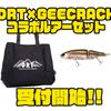 【DRT×GEECRACK】タイニークラッシュ 、クラッシュナイン限定カラーが返礼品「コラボルアーセット」受付開始!