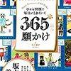 読むと前向きになれる!猫による365日の願かけ辞典