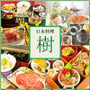 【オススメ5店】沖縄市・うるま・西原・北中城(沖縄)にある会席料理が人気のお店