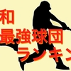 【2020年】令和最強球団ランキング【プロ野球】